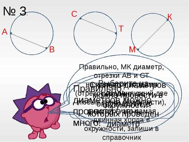 № 3. Выберите на рисунке, те окружности, в которых проведен диаметр Сколько...