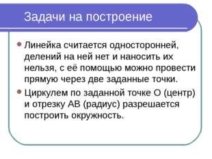 * Задачи на построение Линейка считается односторонней, делений на ней нет и