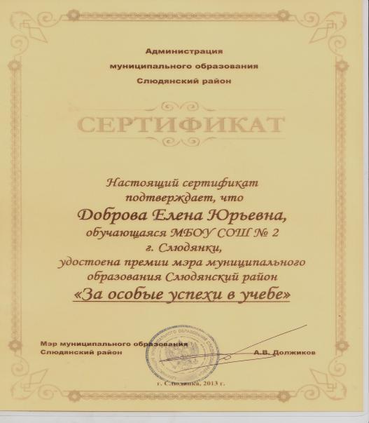 F:\копии грамот мои и уч-ся за 2012-2013\доброва 3б за особые успехи.tif