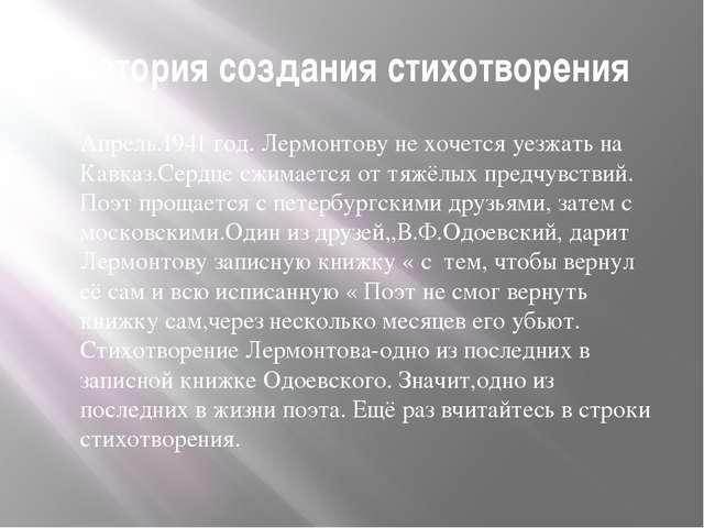 История создания стихотворения Апрель.1941 год. Лермонтову не хочется уезжать...
