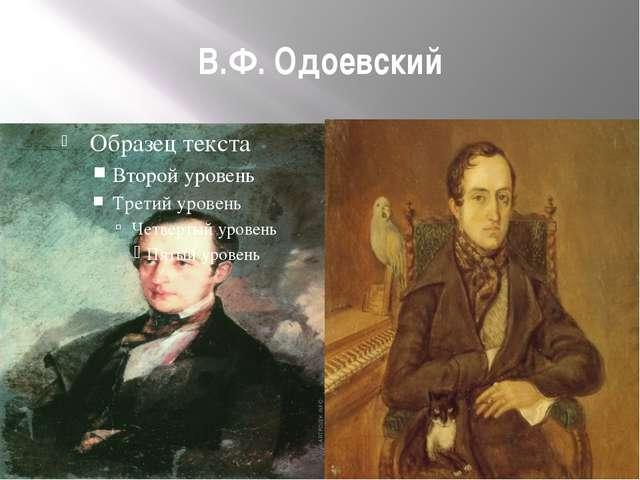 В.Ф. Одоевский