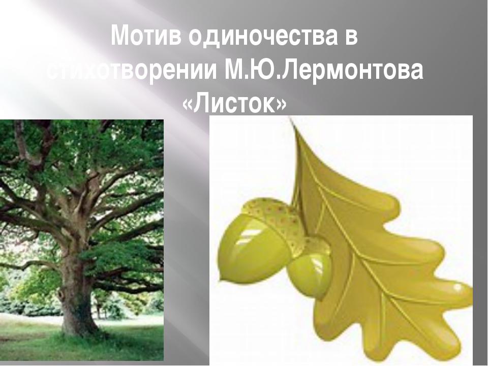 Мотив одиночества в стихотворении М.Ю.Лермонтова «Листок» АА