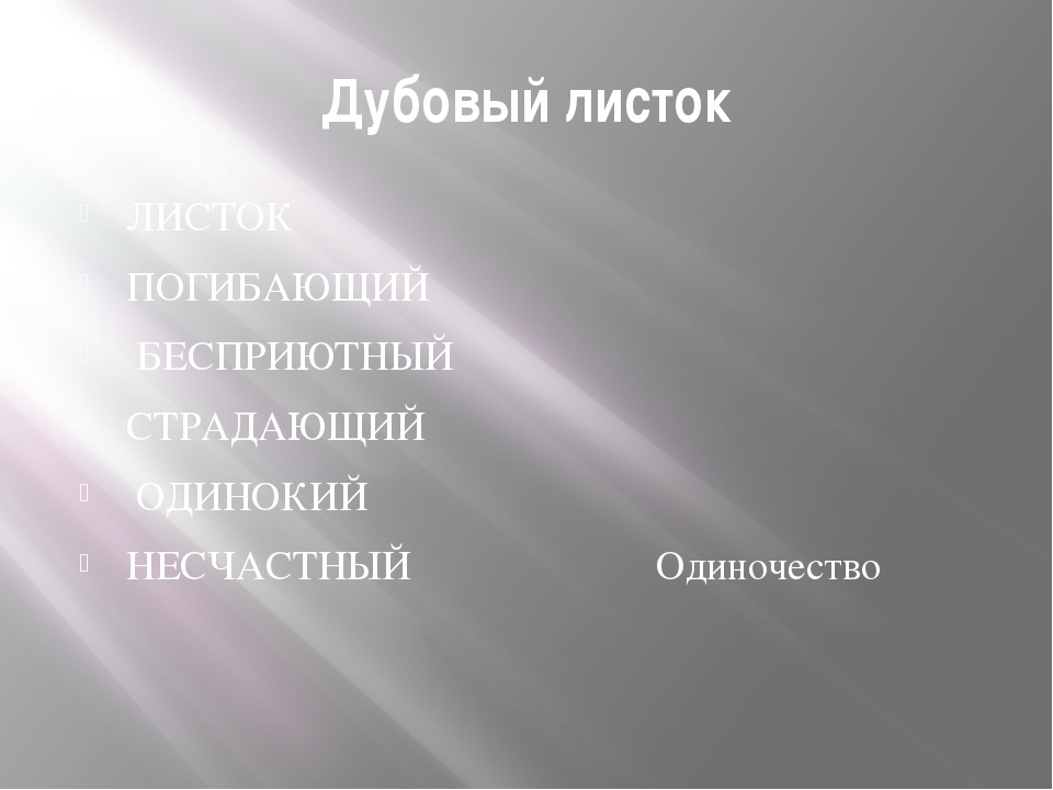 Дубовый листок ЛИСТОК ПОГИБАЮЩИЙ БЕСПРИЮТНЫЙ СТРАДАЮЩИЙ ОДИНОКИЙ НЕСЧАСТНЫЙ О...