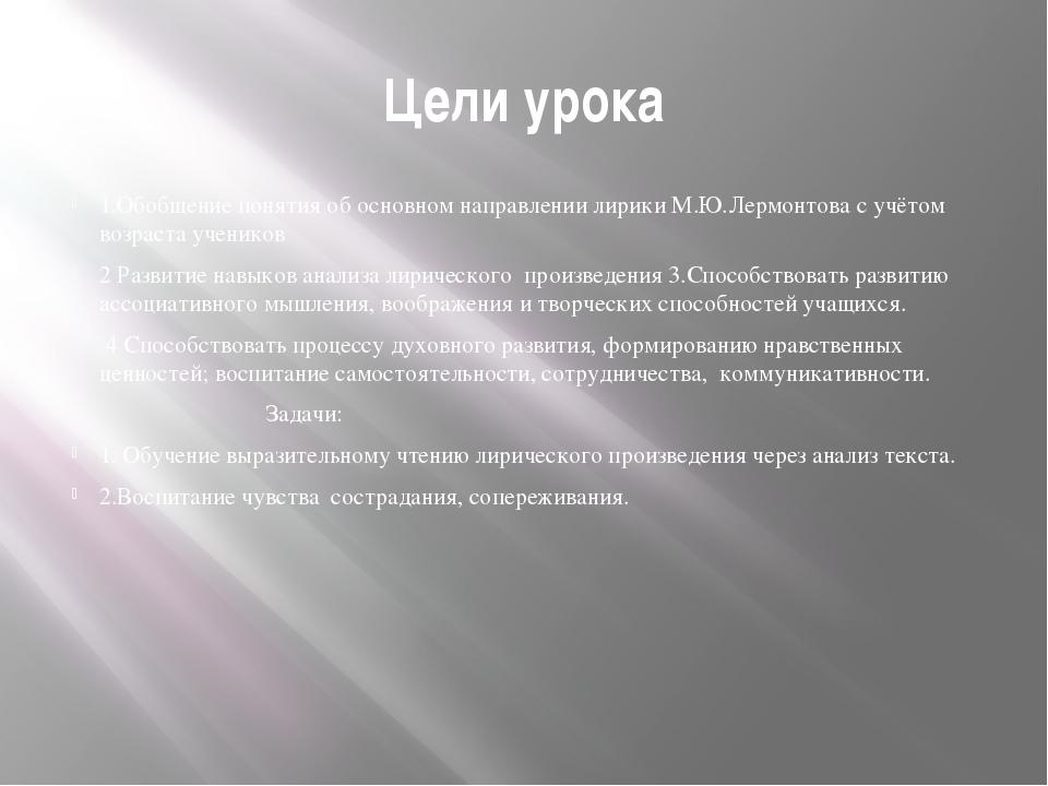 Цели урока 1.Обобщение понятия об основном направлении лирики М.Ю.Лермонтова...