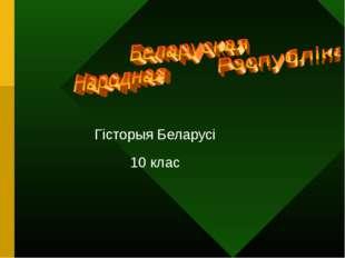 Гісторыя Беларусі 10 клас