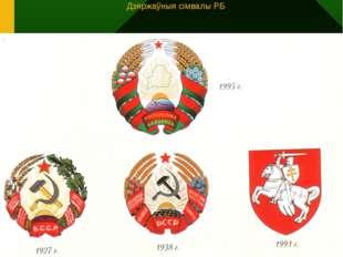 Дзяржаўныя сімвалы РБ