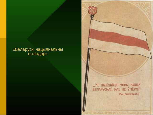 «Беларускі нацыянальны штандар»