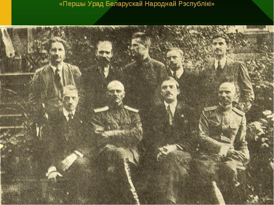 «Першы Урад Беларускай Народнай Рэспублікі»