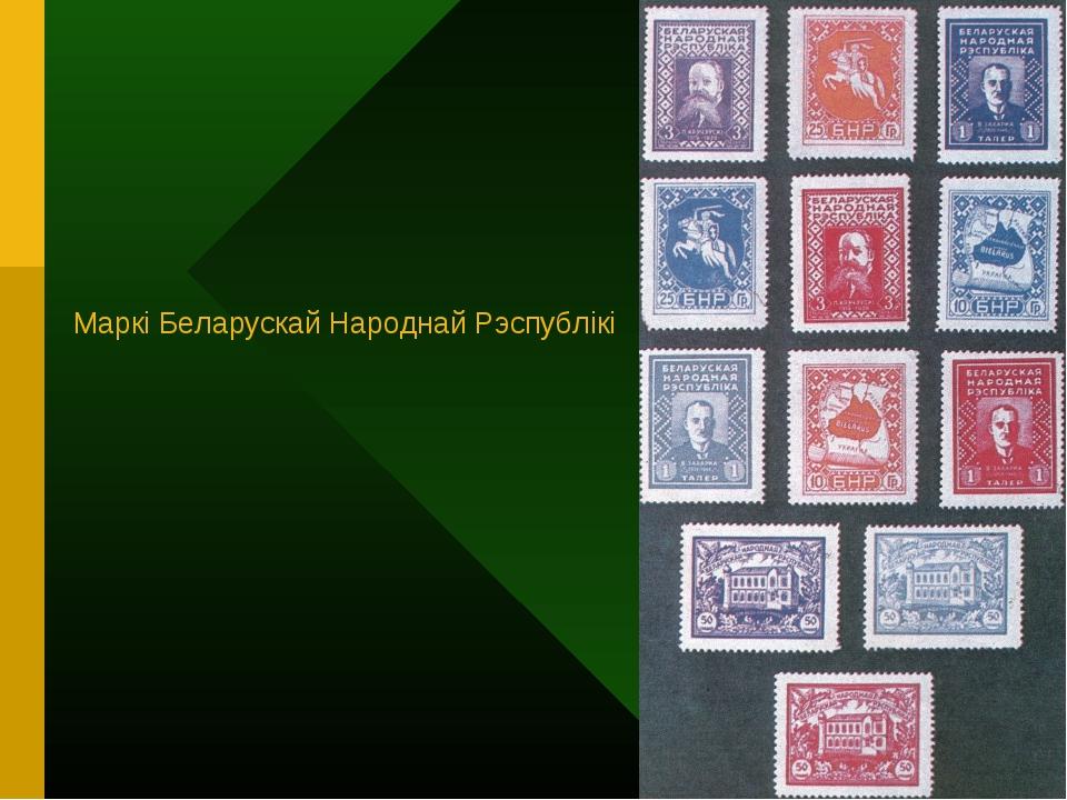 Маркі Беларускай Народнай Рэспублікі