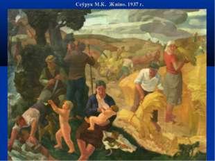 Сеўрук М.К. Жніво. 1937 г.