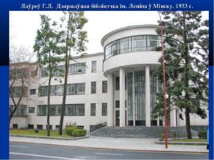 Лаўроў Г.Л. Дзяржаўная бібліятэка ім. Леніна ў Мінску. 1933 г.
