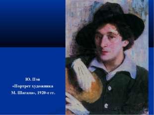 Ю. Пэн «Портрет художника М. Шагала», 1920-е гг.