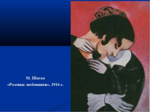 М. Шагал «Розовые любовники», 1916 г.