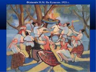 Філіповіч М.М. На Купалле. 1921 г.
