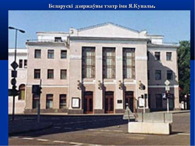 Беларускі дзяржаўны тэатр імя Я.Купалы.