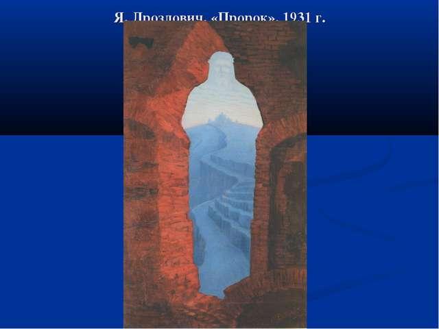 Я. Дроздович. «Пророк», 1931 г.