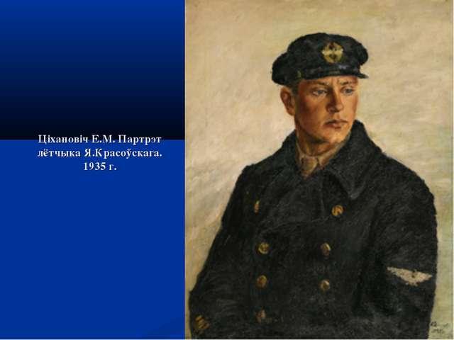 Ціхановіч Е.М. Партрэт лётчыка Я.Красоўскага. 1935 г.
