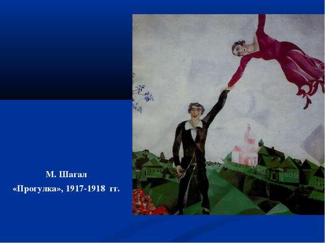 М. Шагал «Прогулка», 1917-1918 гг.
