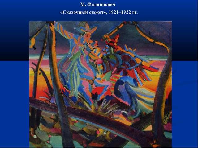 . . М. Филиппович «Сказочный сюжет», 1921–1922 гг.