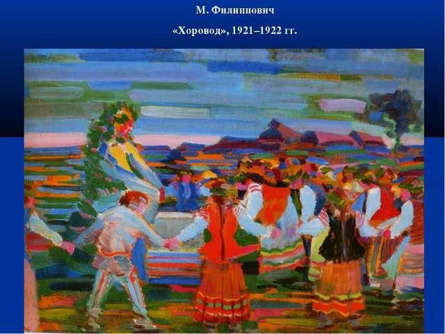М. Филиппович «Хоровод», 1921–1922 гг.