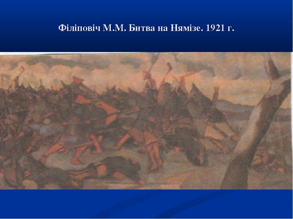 Філіповіч М.М. Битва на Нямізе. 1921 г.