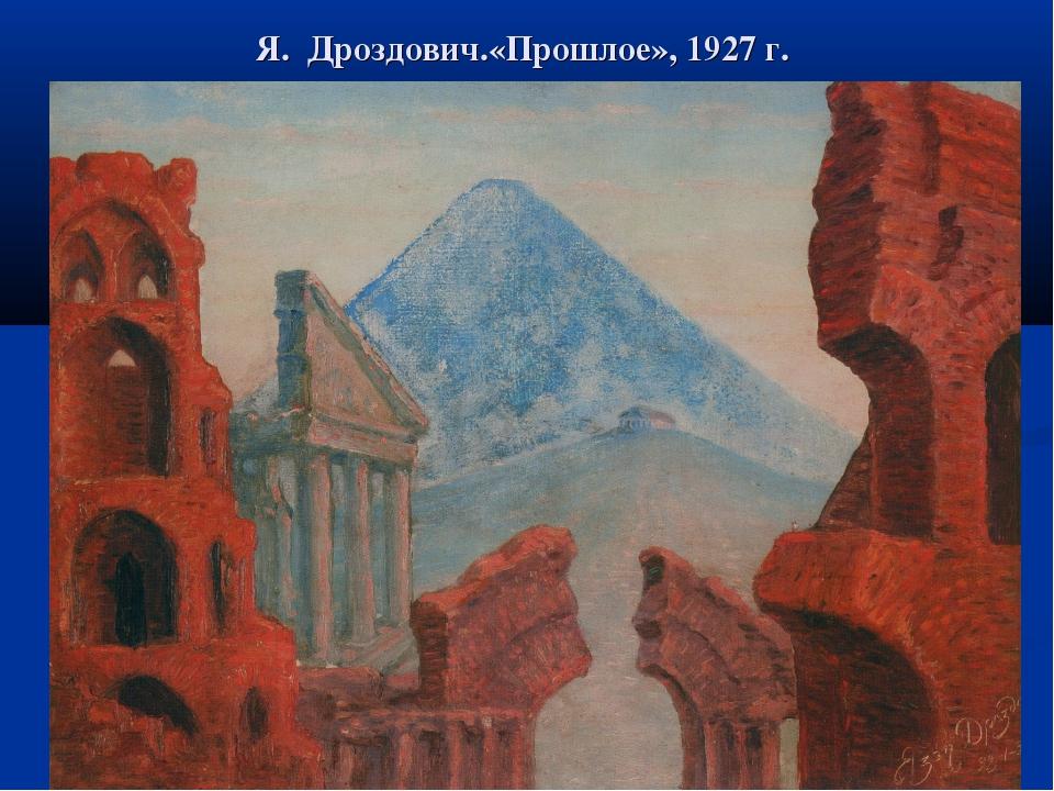 Я. Дроздович.«Прошлое», 1927 г.
