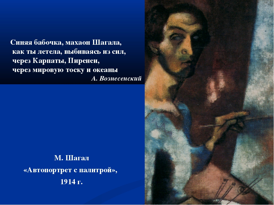 М. Шагал «Автопортрет с палитрой», 1914 г. Синяя бабочка, махаон Шагала, как...