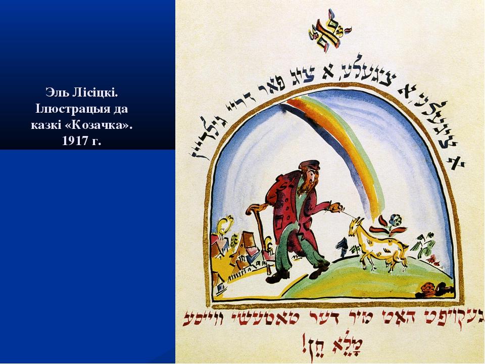 Эль Лісіцкі. Ілюстрацыя да казкі «Козачка». 1917 г.