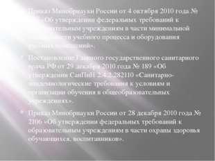 Приказ Минобрнауки России от 4 октября 2010 года № 986 «Об утверждении федер
