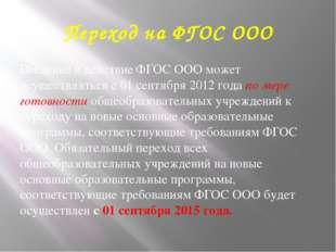 Переход на ФГОС ООО Введение в действие ФГОС ООО может осуществляться с 01 се