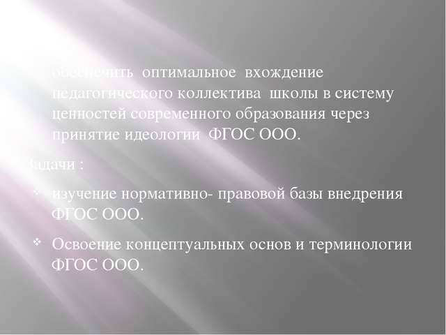 Цель : обеспечить оптимальное вхождение педагогического коллектива школы в с...