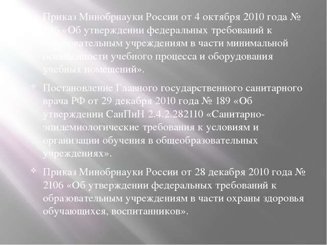 Приказ Минобрнауки России от 4 октября 2010 года № 986 «Об утверждении федер...