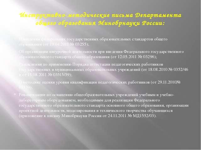 Инструктивно-методические письма Департамента общего образования Минобрнауки...