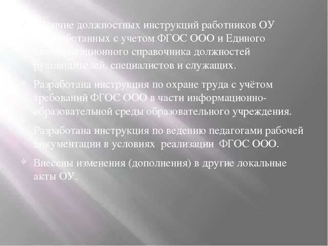 Наличие должностных инструкций работников ОУ переработанных с учетом ФГОС ОО...