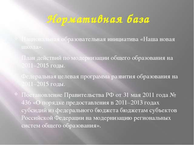 Нормативная база Национальная образовательная инициатива «Наша новая школа»....