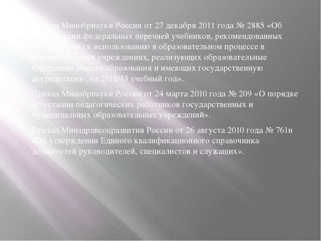 Приказ Минобрнауки России от 27 декабря 2011 года № 2885 «Об утверждении фед...