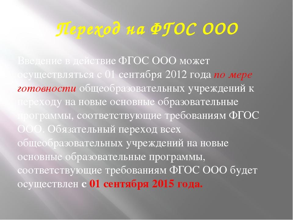 Переход на ФГОС ООО Введение в действие ФГОС ООО может осуществляться с 01 се...