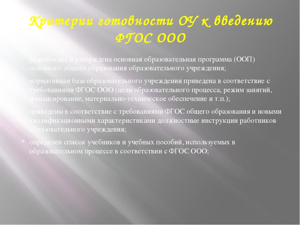 Критерии готовности ОУ к введению ФГОС ООО разработана и утверждена основная...