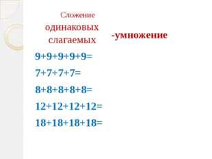 Сложение 9+9+9+9+9= 7+7+7+7= 8+8+8+8+8= 12+12+12+12= 18+18+18+18= одинаковых