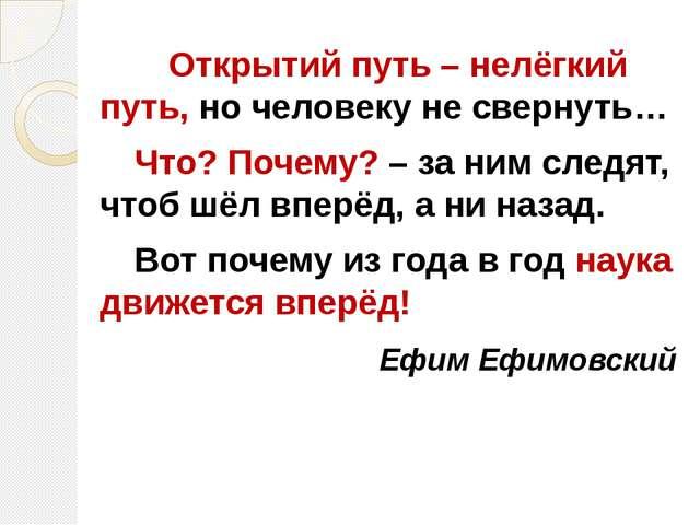 Открытий путь – нелёгкий путь, но человеку не свернуть… Что? Почему? – за...