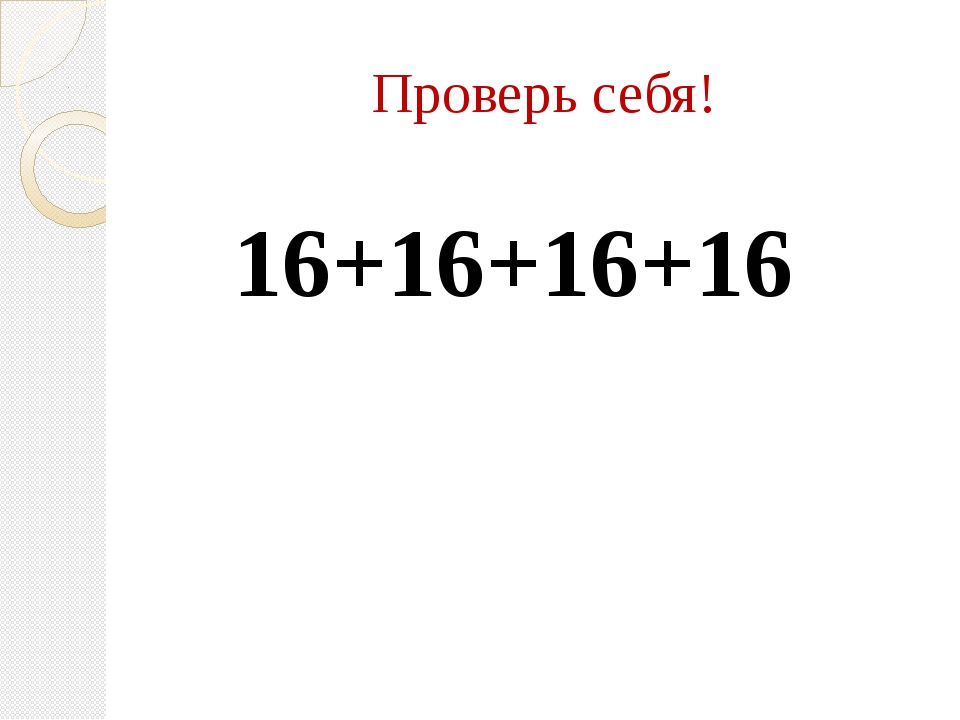 Проверь себя! 16+16+16+16