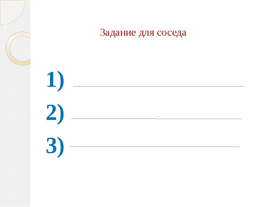 Задание для соседа 1) 2) 3)