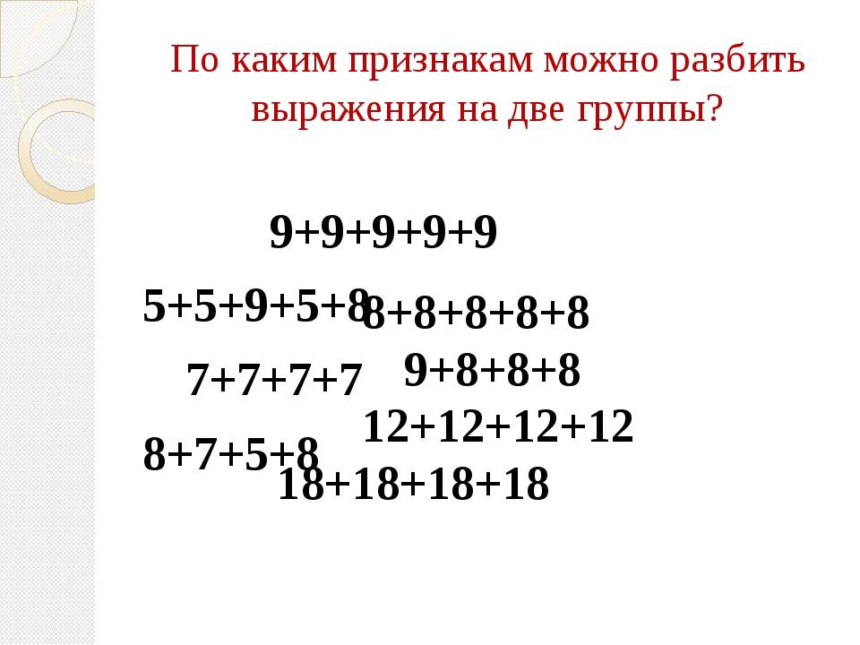 По каким признакам можно разбить выражения на две группы? 9+9+9+9+9 5+5+9+...