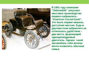 """В 1901 году компания """"Oldsmobile"""" запускает массовое производство первого ка"""