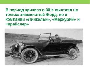 В период кризиса в 30-е выстоял не только знаменитый Форд, но и компании «Ли