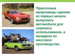 Практичные американцы одними из первых начали выпускать автомобили для широк