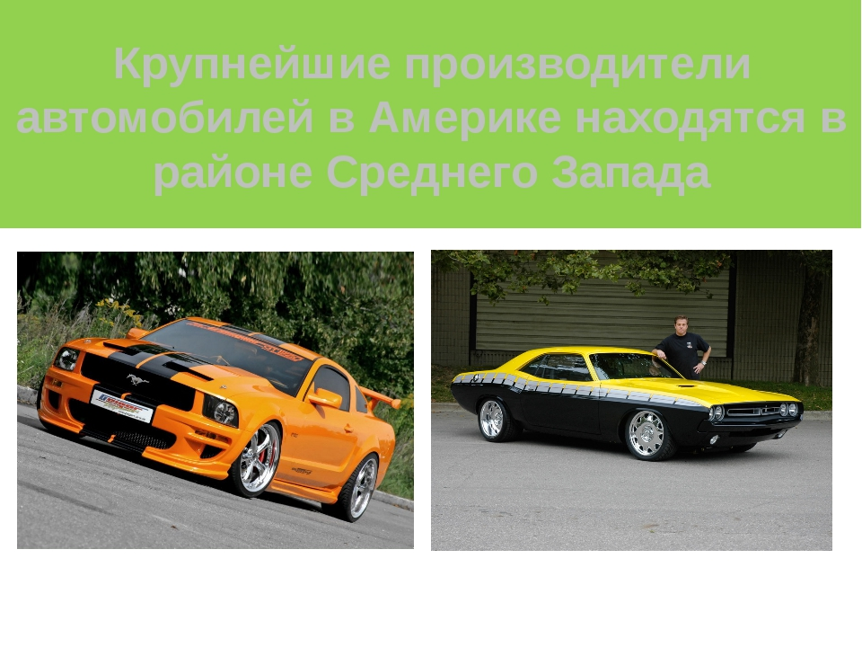 Крупнейшие производители автомобилей в Америке находятся в районе Среднего За...