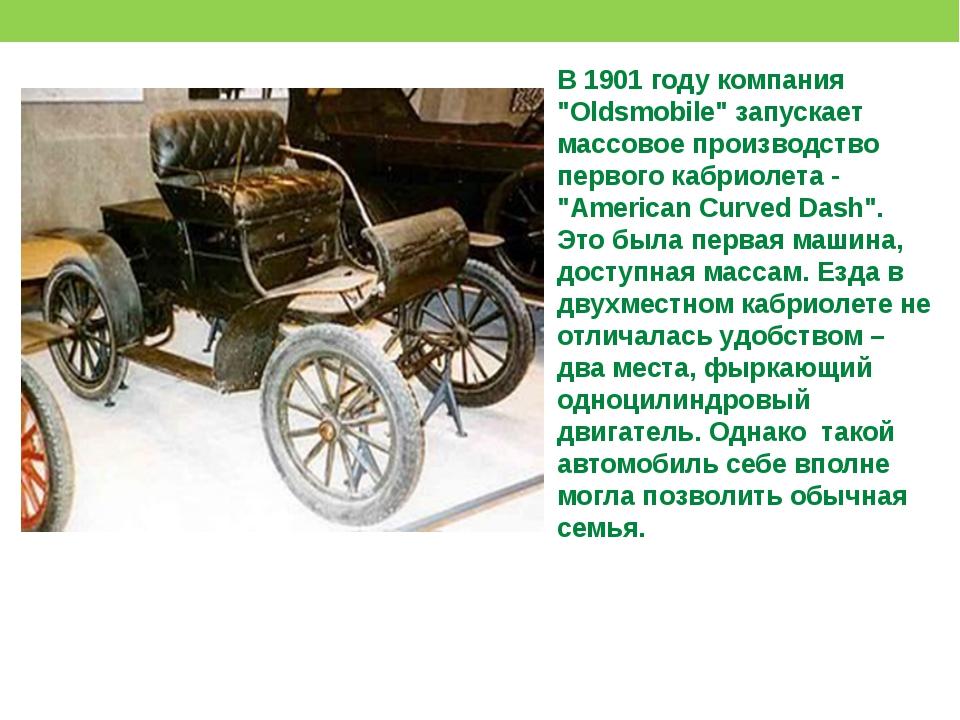 """В 1901 году компания """"Oldsmobile"""" запускает массовое производство первого ка..."""