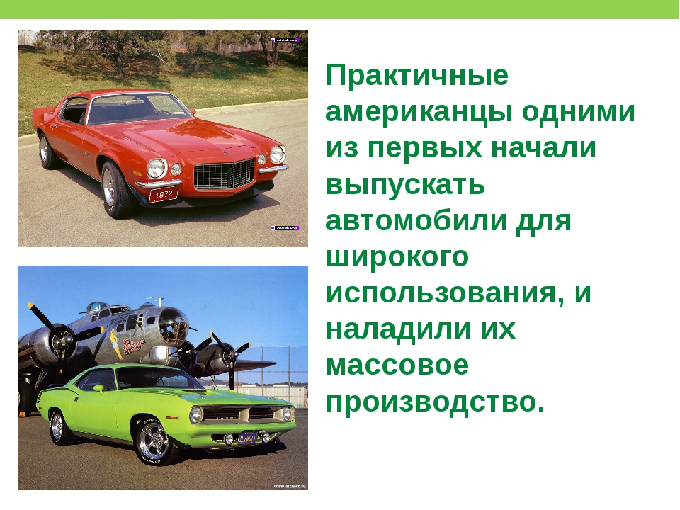 Практичные американцы одними из первых начали выпускать автомобили для широк...