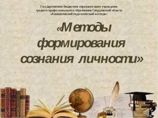 «Методы формирования сознания личности» Государственное бюджетное образовате